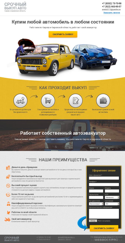Создание сайта: Сайт для скупки битых авто (после)