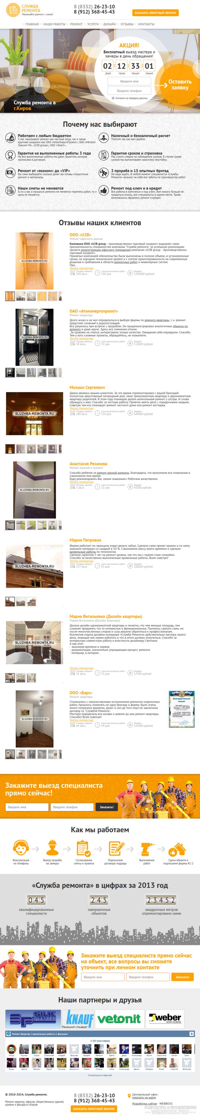 Создание сайта: Сайт строительной фирмы (после)