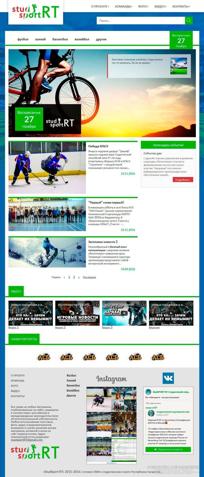 Создание сайта: Сайт для студентческого кооператива (после)