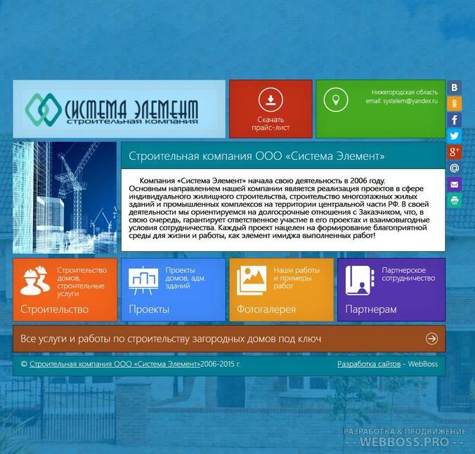Создание сайта: Сайт для строительной компании (после)