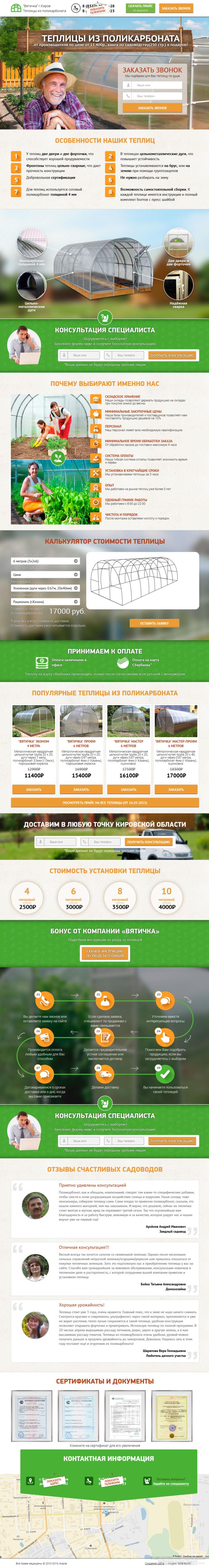 Создание сайта: Сайт по продаже теплиц (после)
