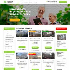 Челябинский сайт завод теплиц
