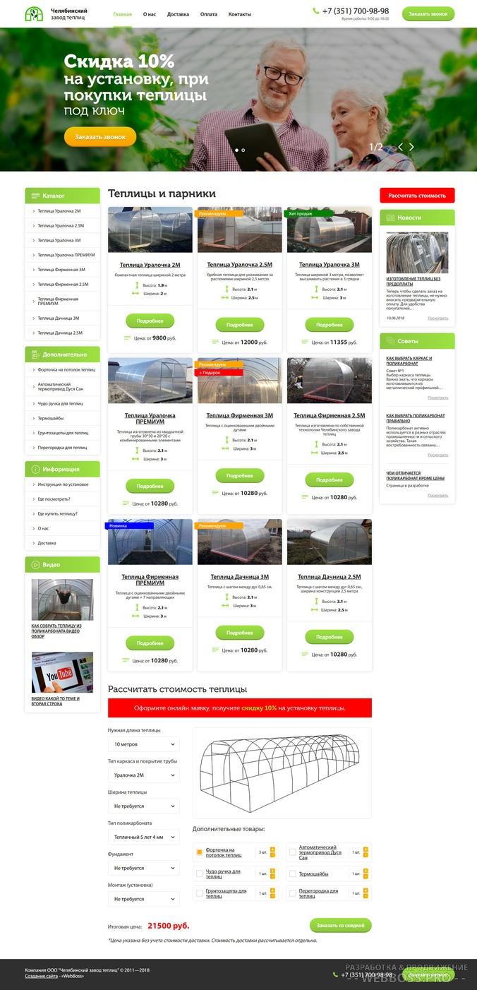 Создание сайта: Челябинский сайт завод теплиц (после)