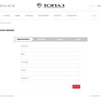 Страница оформления заказа в интернет магазине