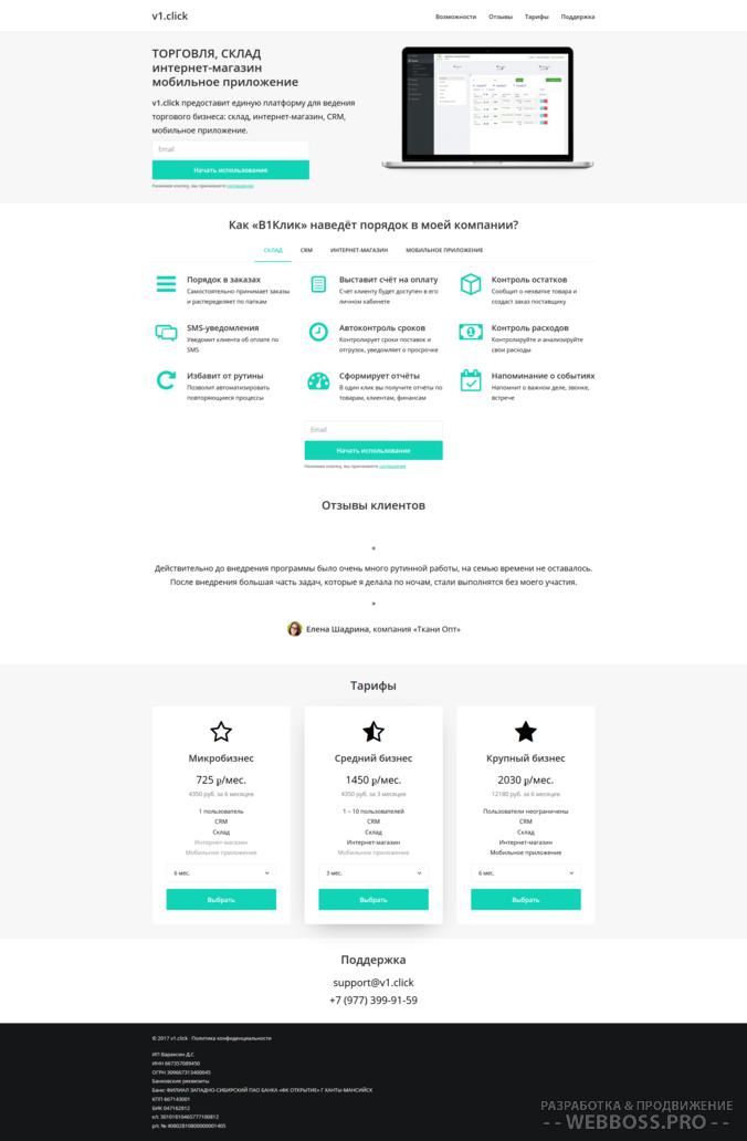 Создание сайта: Складская система учета (после)
