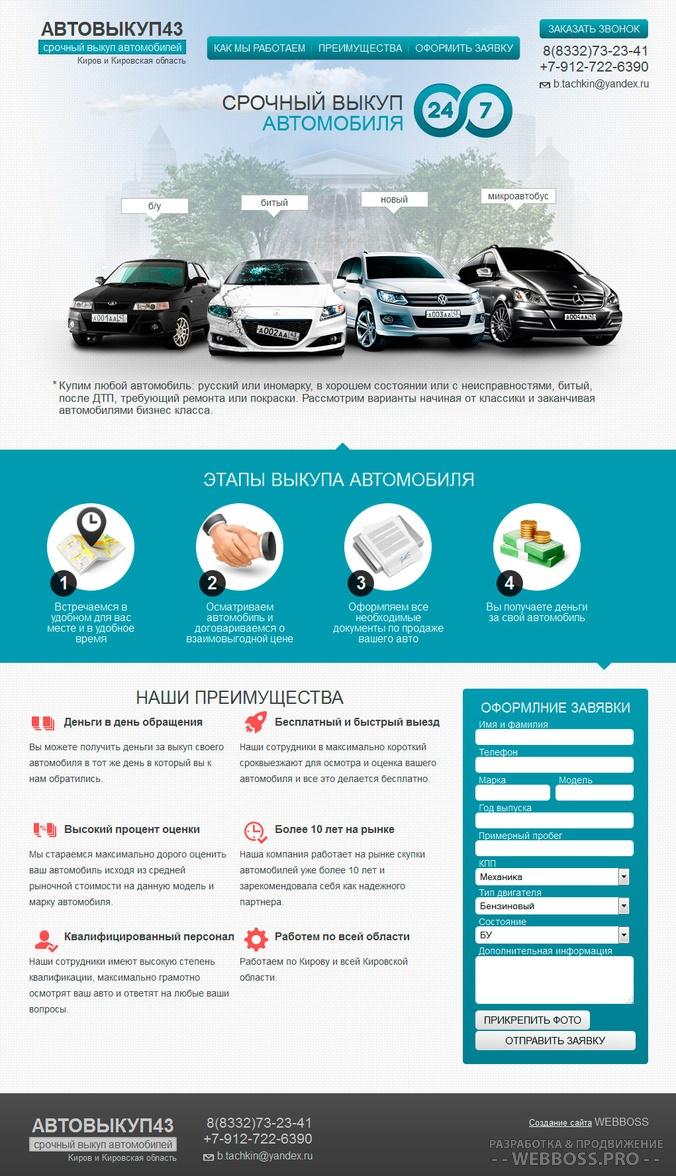 Создание сайта: Сайт выкупа битых авто (после)