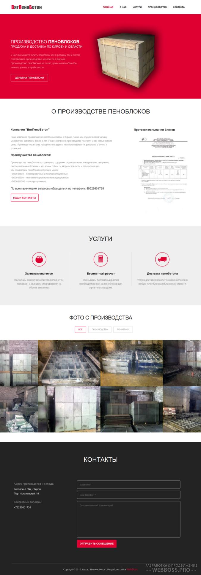 Создание сайта: Сайт продажи пеноблоков (после)