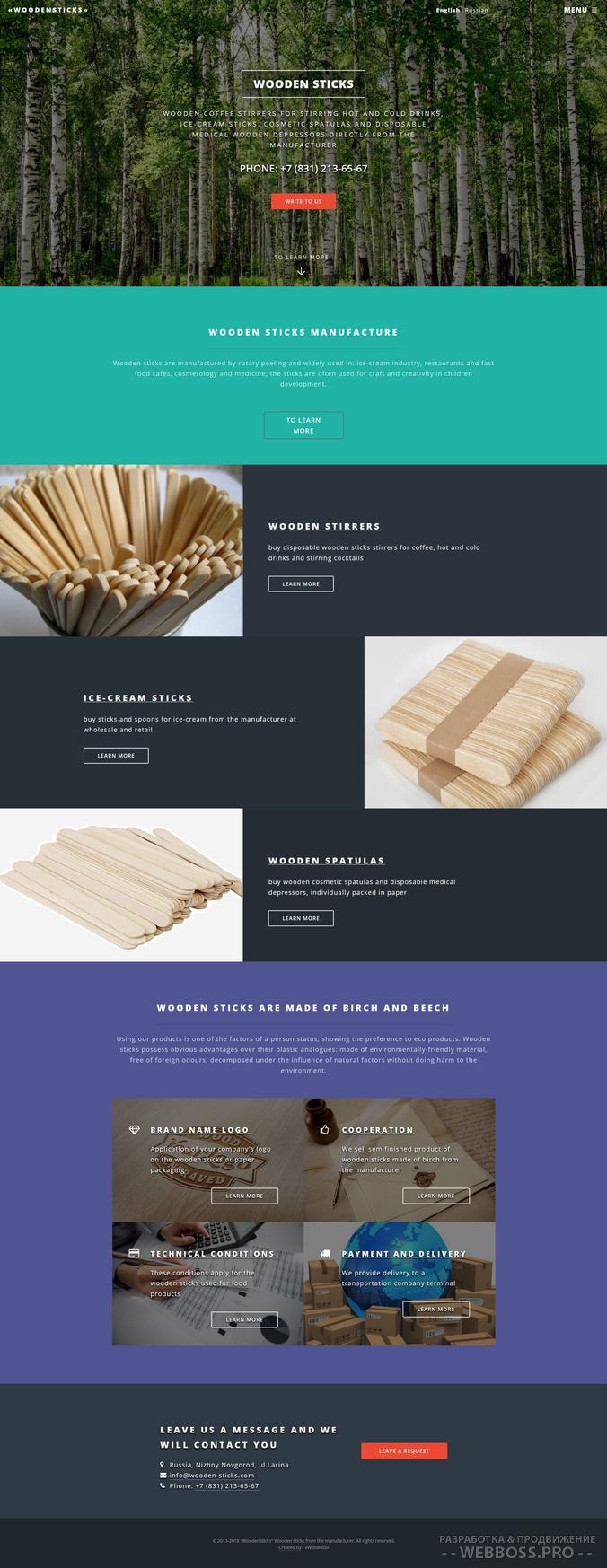 Создание сайта: Сайт производителя палочек (после)