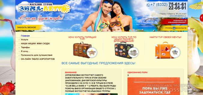 Создание сайта: Сайт для туристического агентства (после)