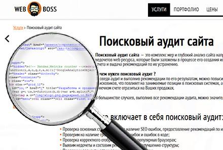 Поисковый аудит сайта, анализ