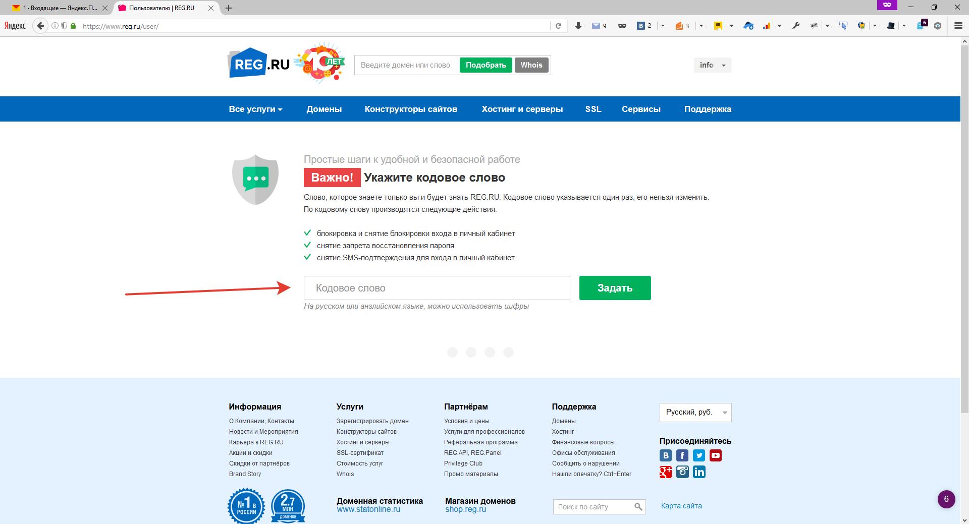 установка wordpress на хостинг html