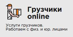 Логотип «Грузчики Online»