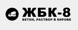 Логотип «ЖБК8»