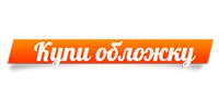 """Логотип ИП, """"Купи-Обложку"""""""