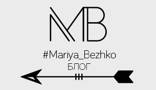 Логотип Блог «Марии Бежко»