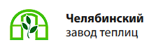 Логотип Челябинский завод теплиц