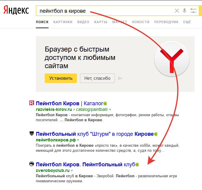 Результат поискового продвижения в студии WEB-BOSS